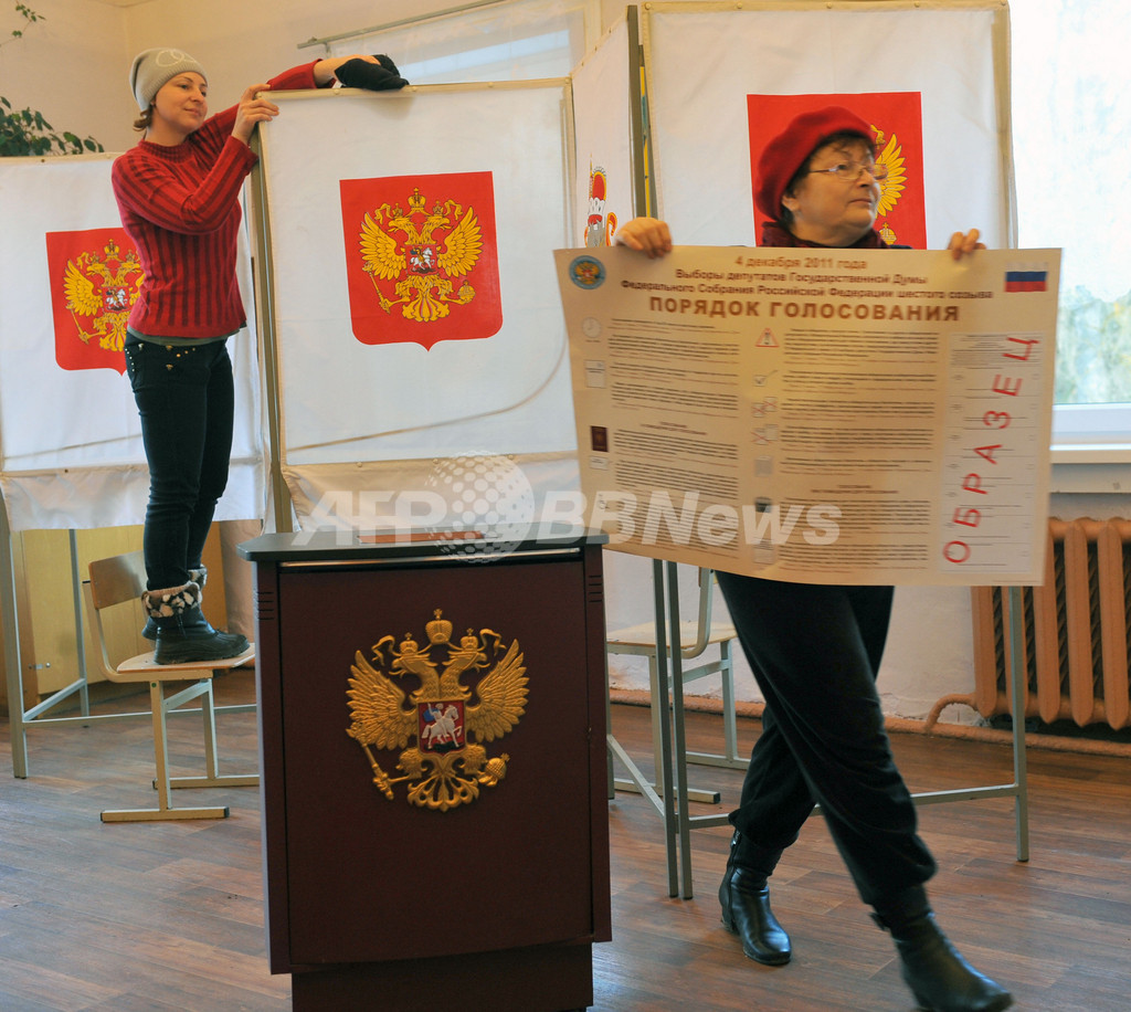 ロシア下院選投票日、ニュース系サイトにサイバー攻撃