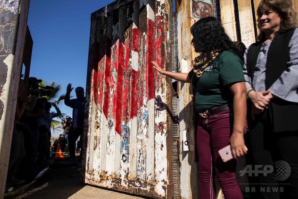 愛に国境なし、米メキシコ間のフェンス開放し結婚式