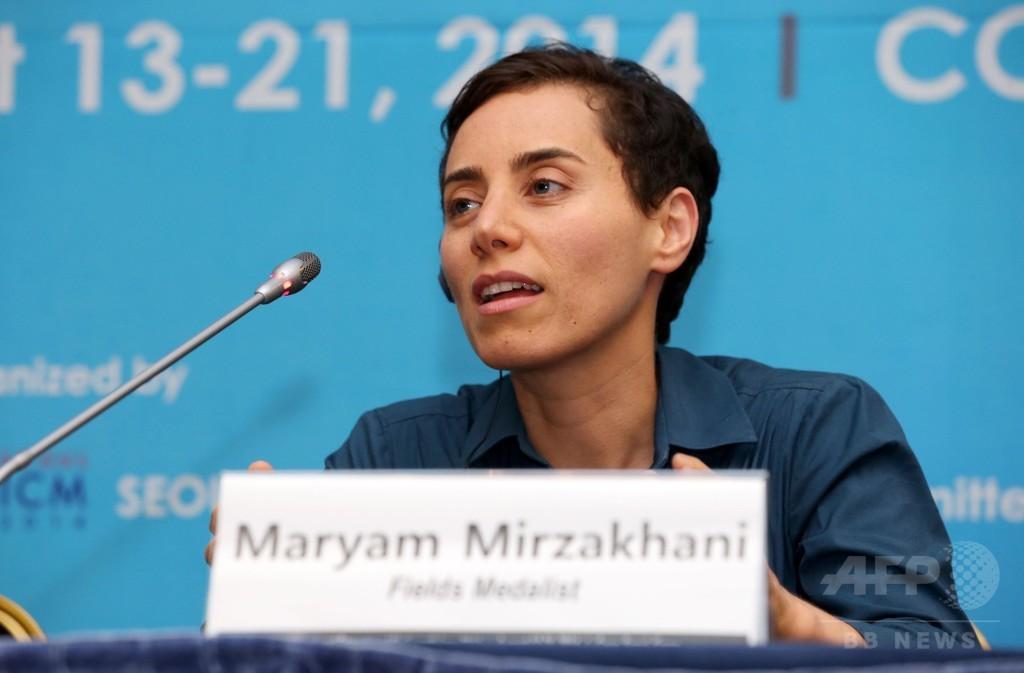 天才数学者ミルザハニさん死去 40歳、女性初のフィールズ賞