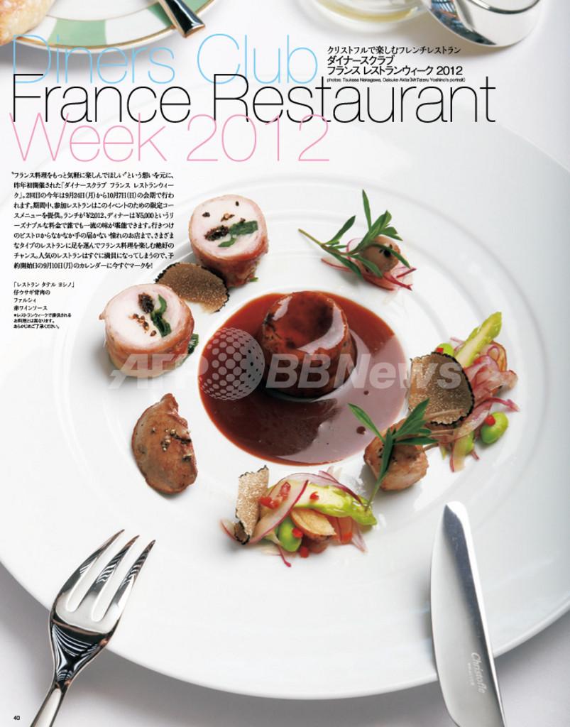 クリストフルで楽しむフレンチレストラン、ダイナースクラブ フランス レストランウィーク
