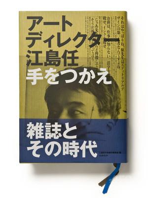 エディトリアルデザイン界の巨匠、江島任の仕事集発売