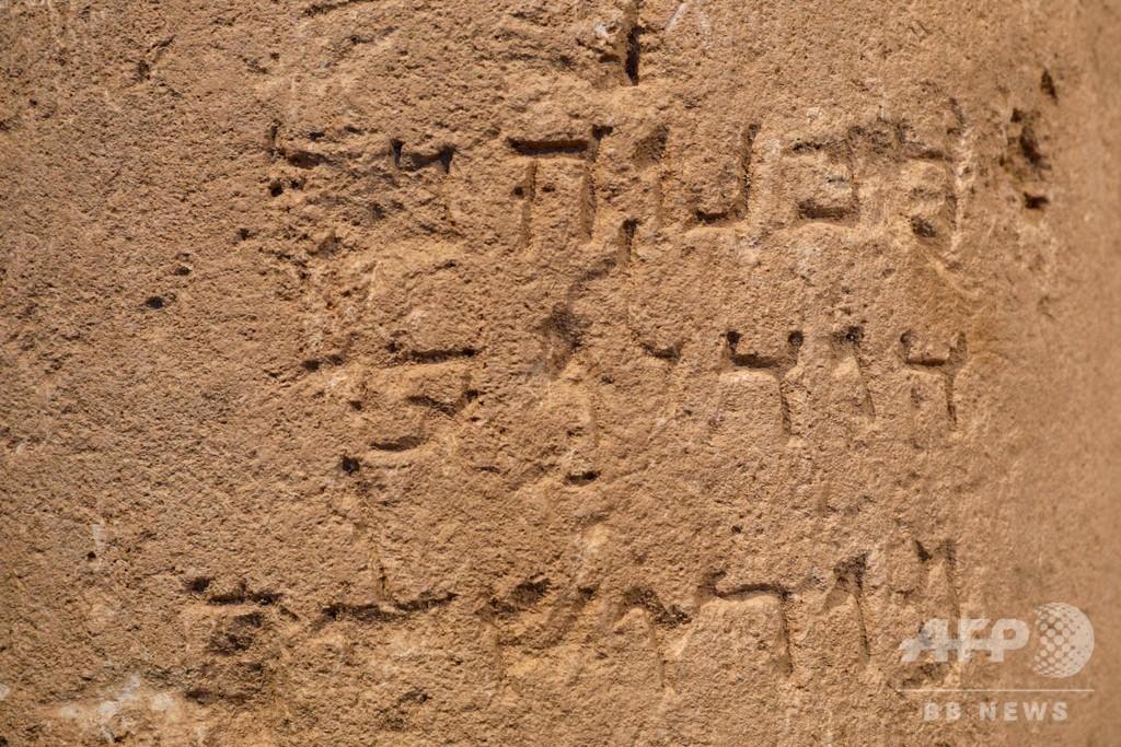 「エルサレム」は2000年前も今と同じ表記、石柱で判明 イスラエル
