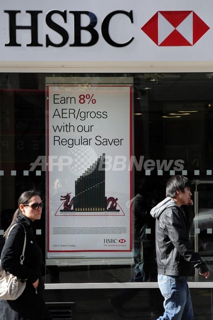英金融HSBC、英国駐在外交官の口座を閉鎖へ