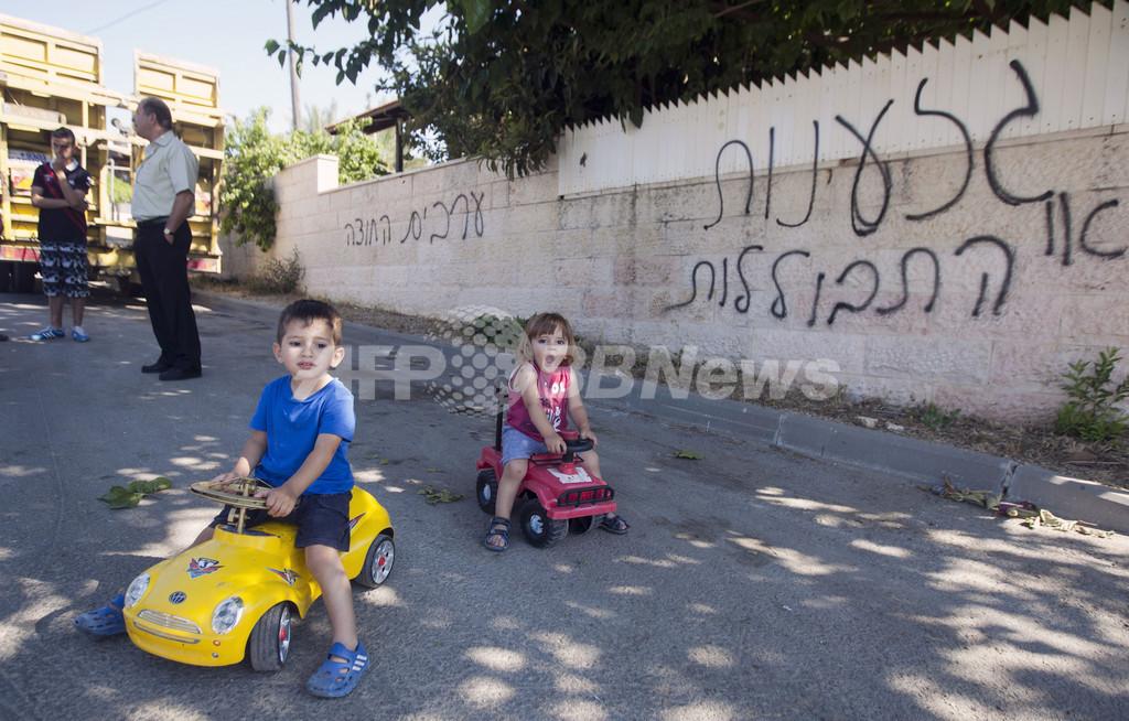 平和だったアラブ系イスラエル人の村、憎悪犯罪の標的に