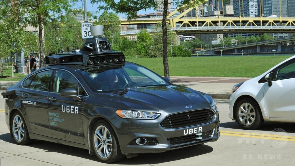 米ウーバー、自動運転車の公道実験開始