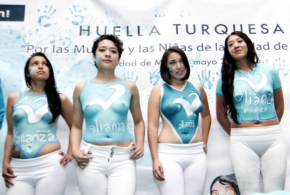 5 Homes That Prove That Less Is More: 選挙イベントに上半身裸の女性たち登場、メキシコ政党に批判殺到 写真4枚 国際ニュース:AFPBB News