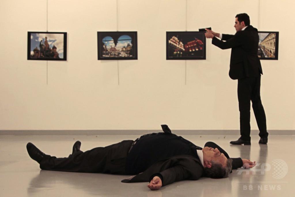 トルコ警官がロシア大使射殺 「アレッポ」「神は偉大」叫ぶ