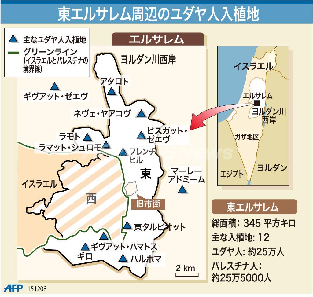【図解】東エルサレム周辺のユダヤ人入植地