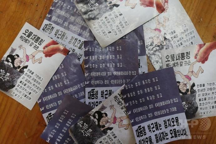 北朝鮮、韓国に向け宣伝ビラ100万枚風船で飛ばす