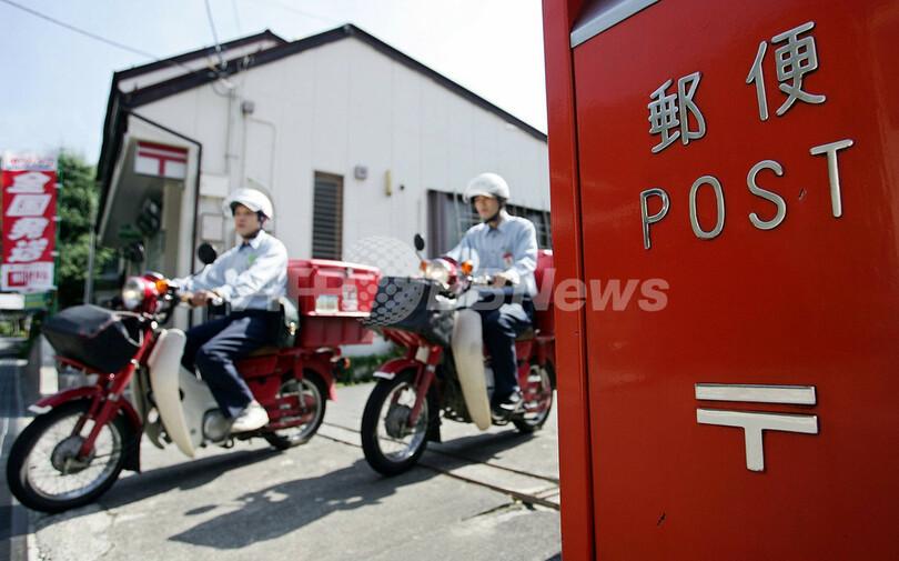 民営 化 郵政