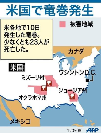 【図解】米国で竜巻発生