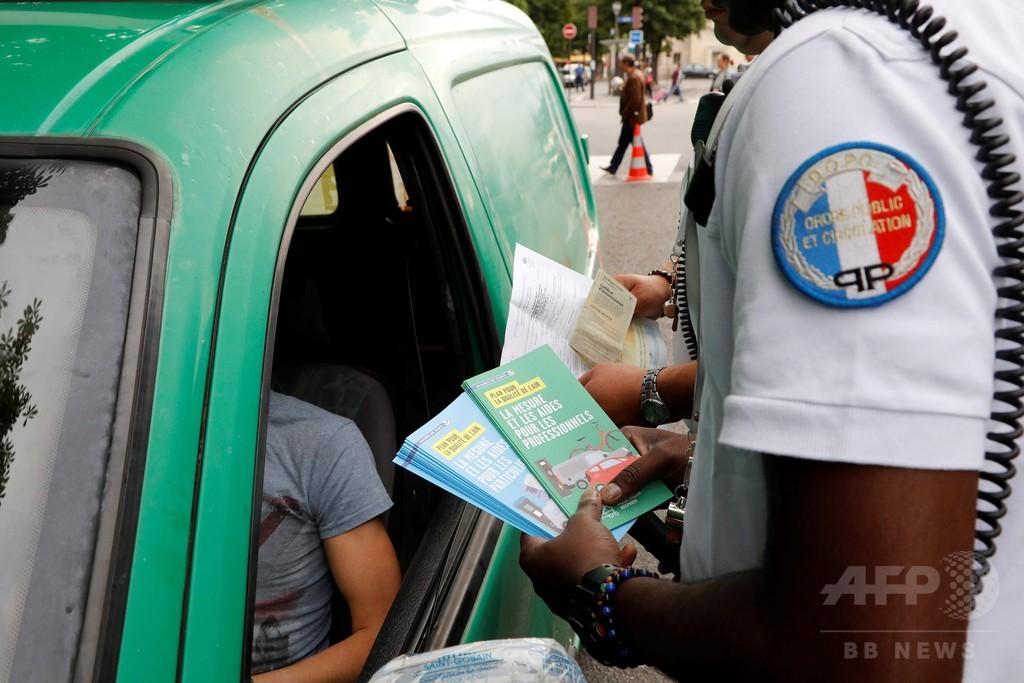 仏で新環境対策開始、パリで旧型車の走行規制 全土でレジ袋禁止