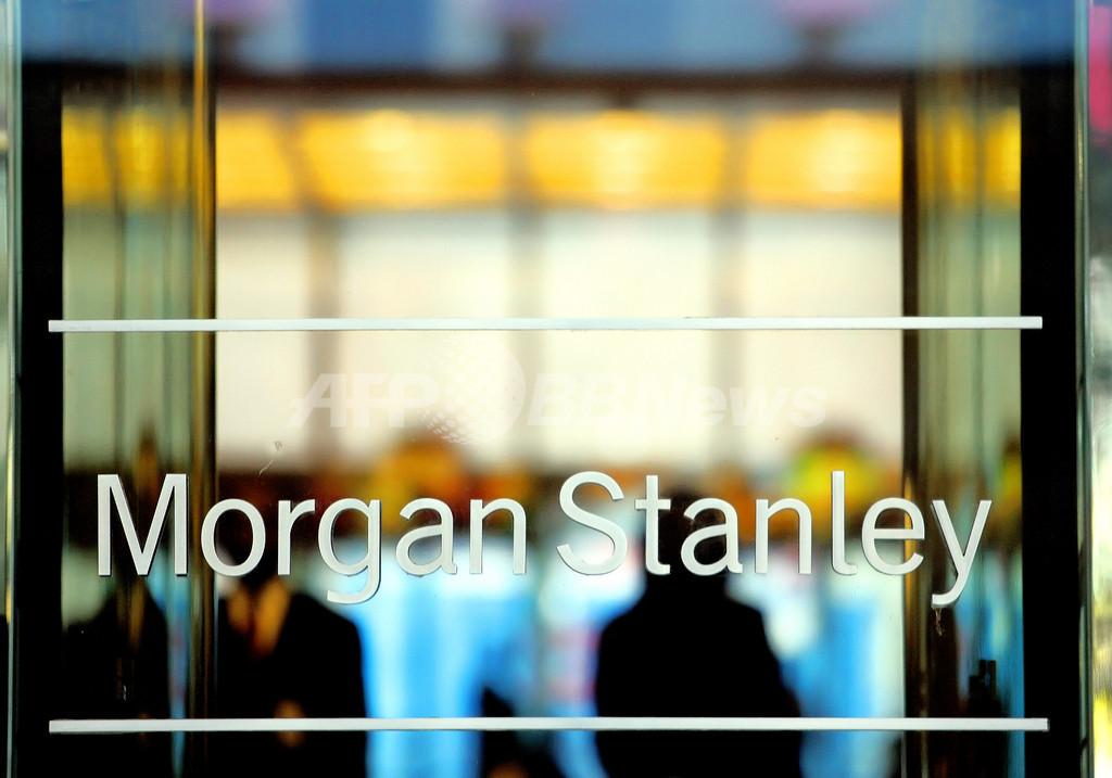 中国の政府系ファンド、米モルガン・スタンレーに50億ドル出資