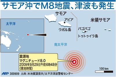 【図解】サモア沖で発生した地震の震源地