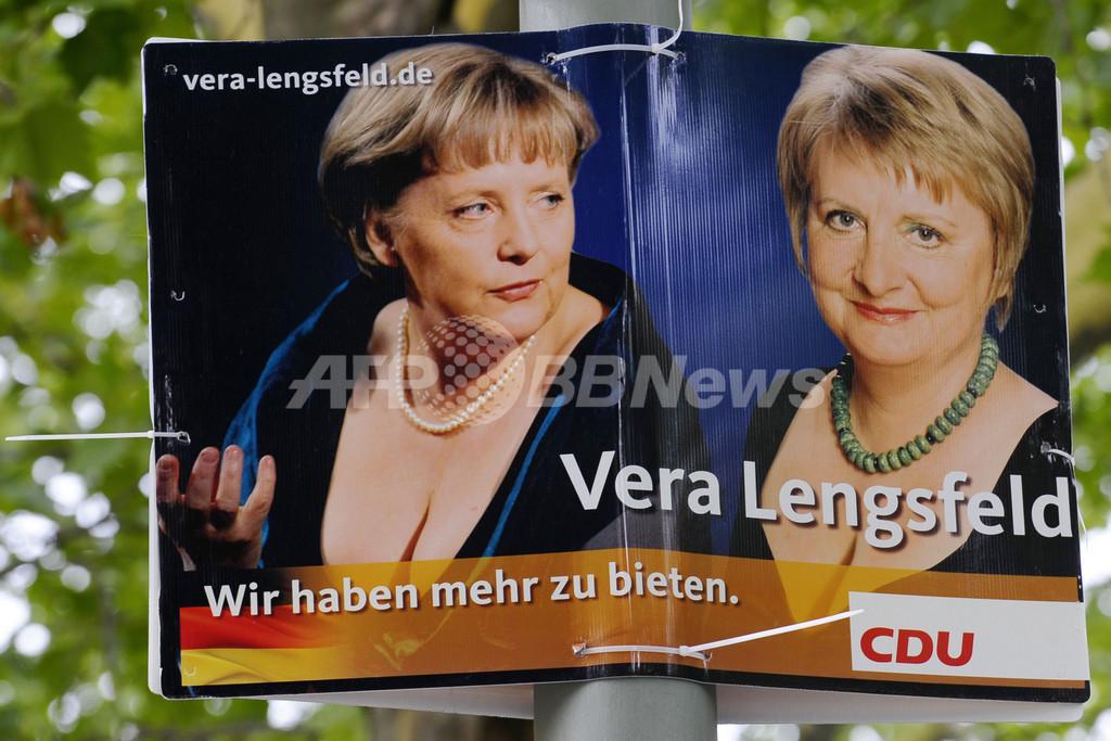 メルケル首相の「胸の谷間」、自党女性候補が借用 ドイツ総選挙