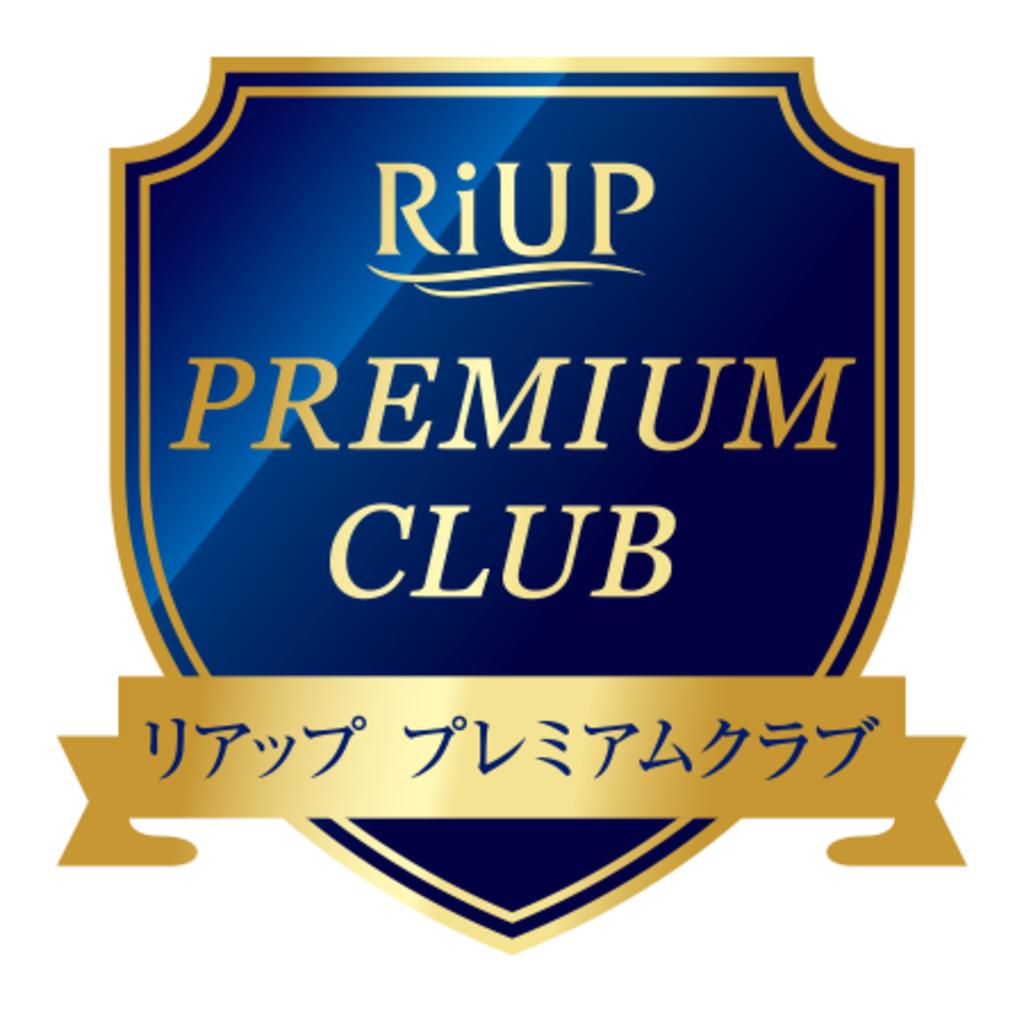 リアップ会員サイト「リアップ プレミアムクラブ」のシリアル登録 対象製品を拡充!