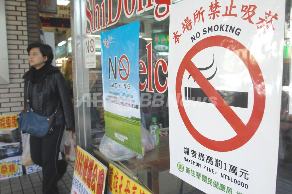 台湾、屋内公共施設を全面禁煙に