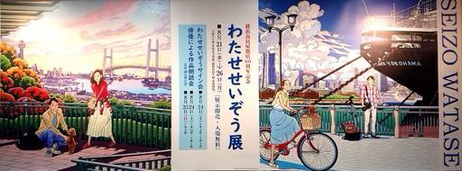 人気イラストレーターわたせせいぞう氏の作品やグッズを展示・販売「横浜高島屋開店60周年記念 わたせせいぞう展」開催!