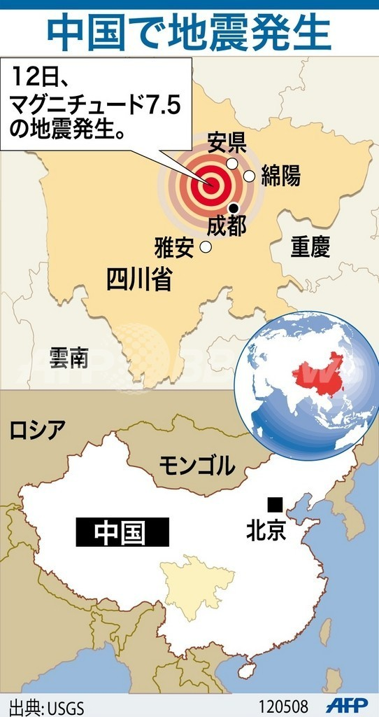 【図解】中国四川省で大規模な地震