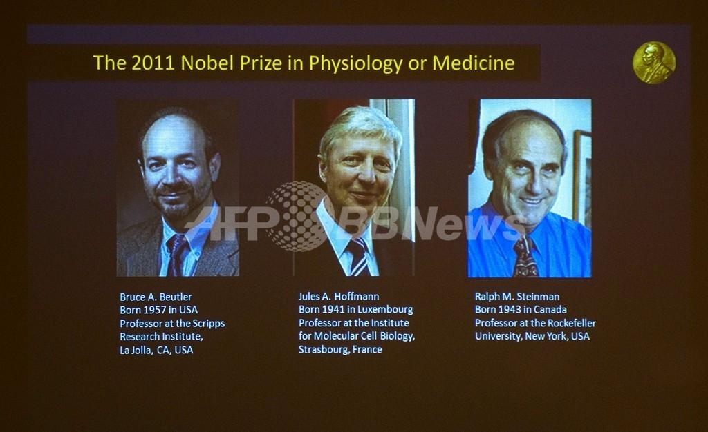 ノーベル医学生理学賞、ホフマン氏ら3氏に 免疫システムの研究で
