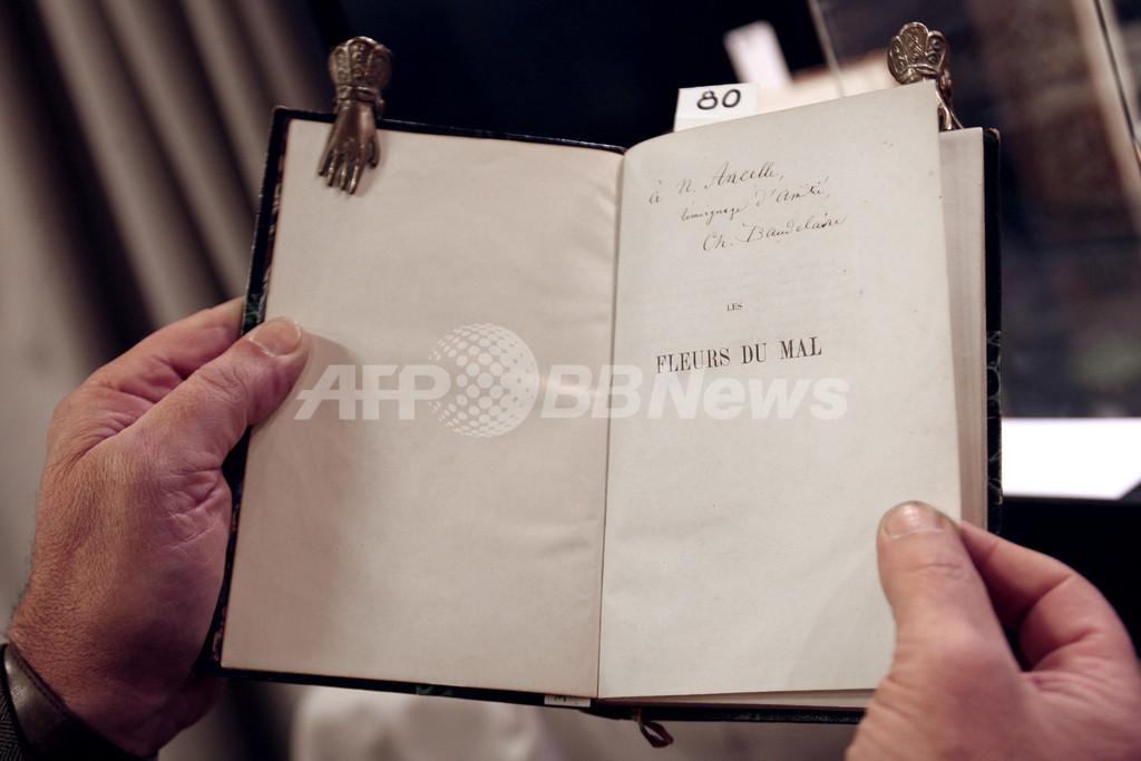 ボードレールの『悪の華』初版本、1億円以上で落札