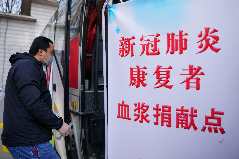 新型肺炎から回復した3人が献血、治療用の血漿を提供 中国・河北省