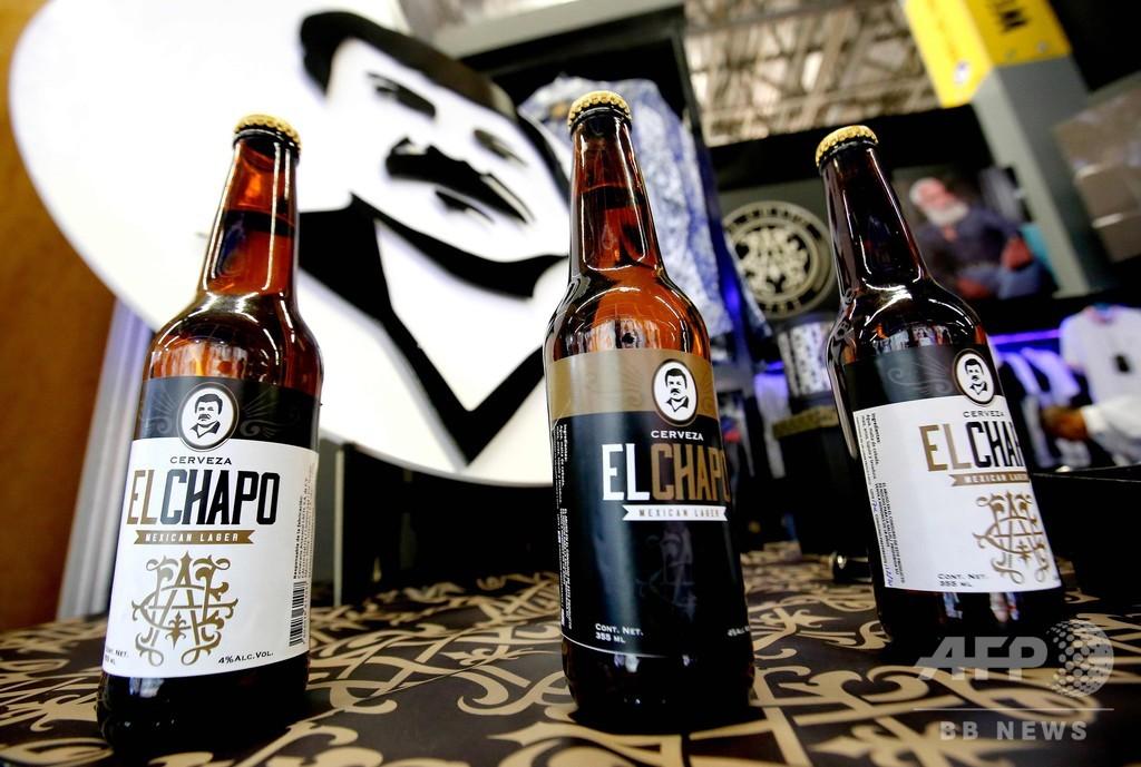 元麻薬王「エル・チャポ」印のビール登場 娘がプロデュース メキシコ