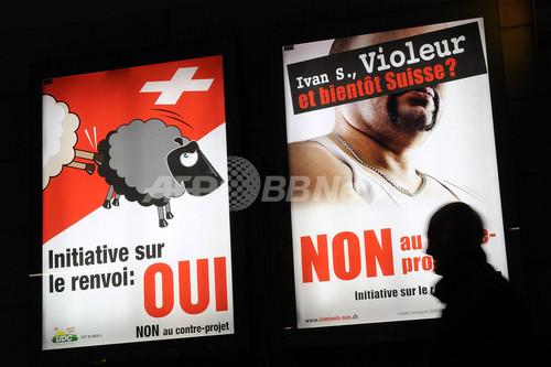 スイス、外国人犯罪者を追放へ 生活保護の不正受給も対象