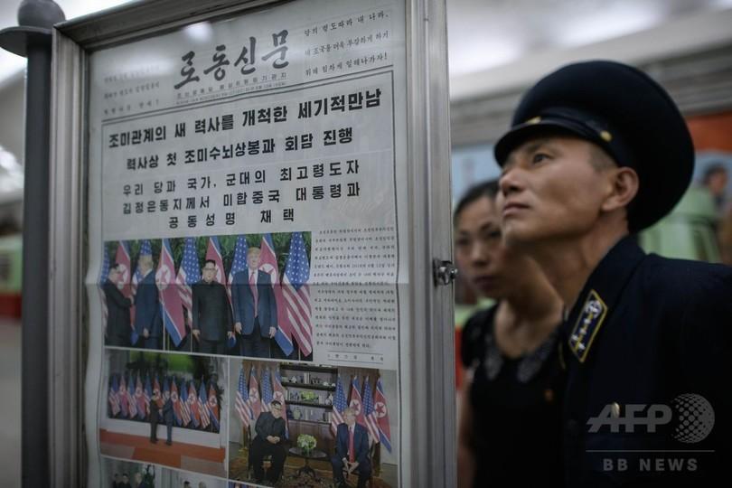 北朝鮮紙、米朝首脳会談を報道 平壌の駅にも掲示