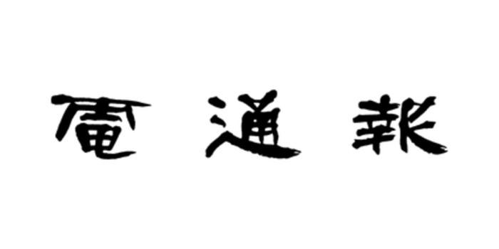 日本のスポーツ業界にデジタルマーケティングが必要な五つの理由 【ウェブ電通報トピックス Vol.1】