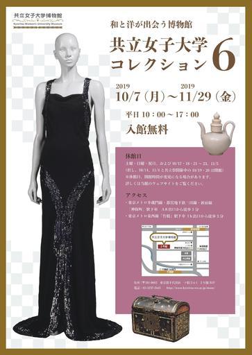 共立女子大学博物館が2019年10月7日~11月29日の期間で「和と洋が出会う博物館 共立女子大学コレクション・6 」を開催 -- 能装束、20世紀前半のイヴニングドレスのほか、アジアの工芸品を中心に --