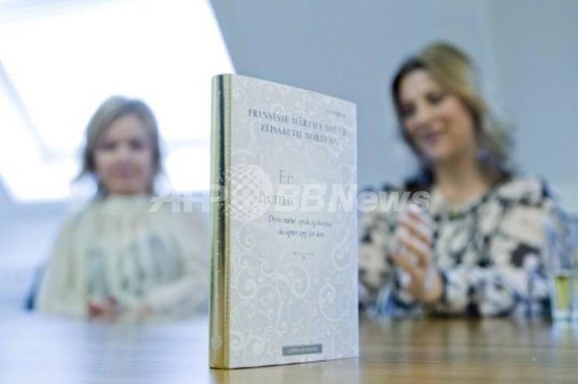 「天使と交信する方法」、ノルウェー王女が新著で伝授