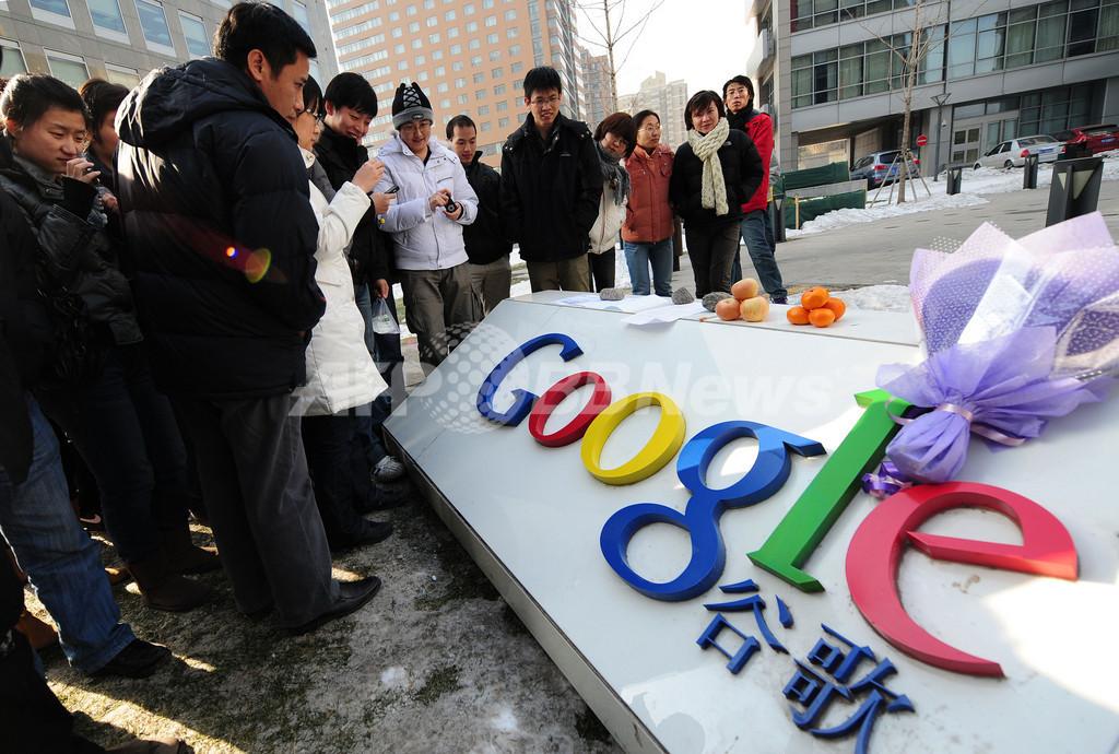 中国ユーザー、グーグルに「撤退しないで」の大合唱