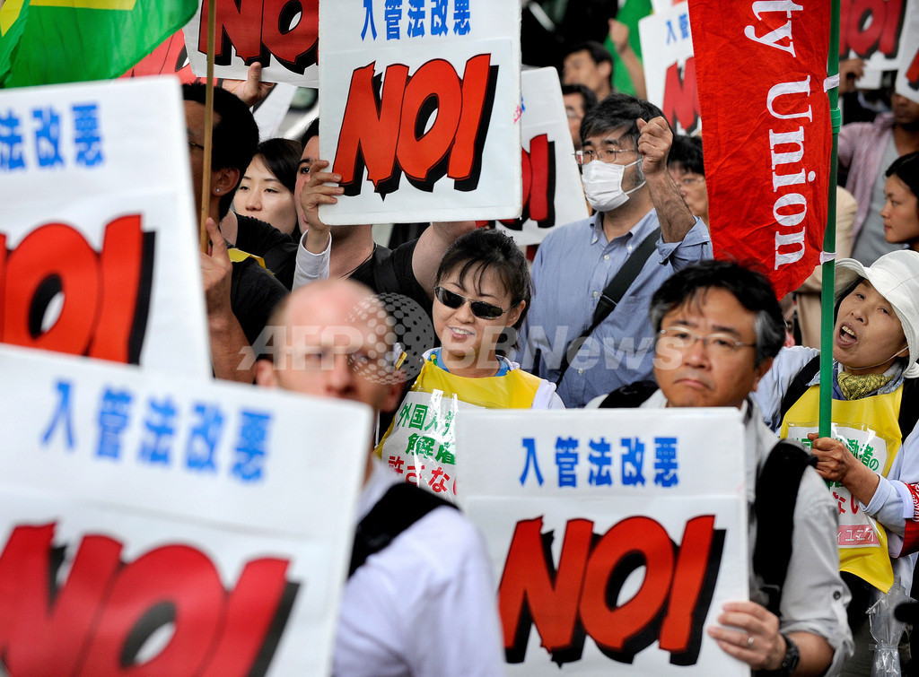 在日外国人らが都内でデモ、入管法改正に反対