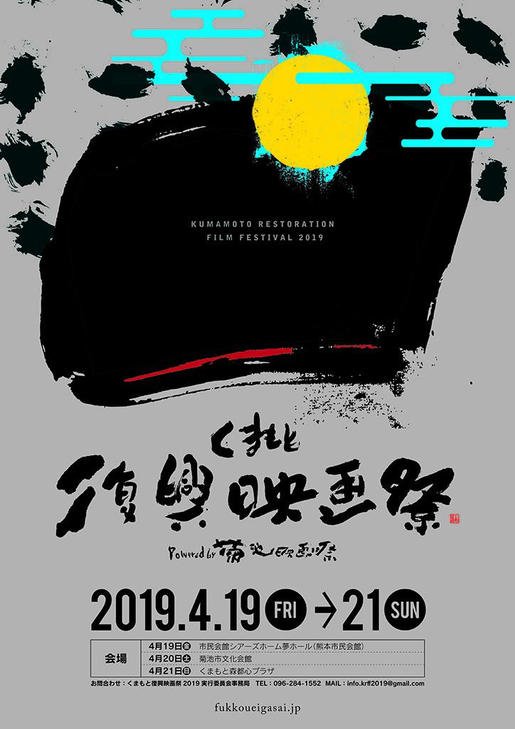 <行定勲のシネマノート>第20回 くまもと復興映画祭 開催します!!