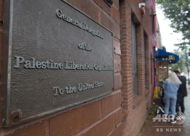 米首都のパレスチナ代表部が閉鎖
