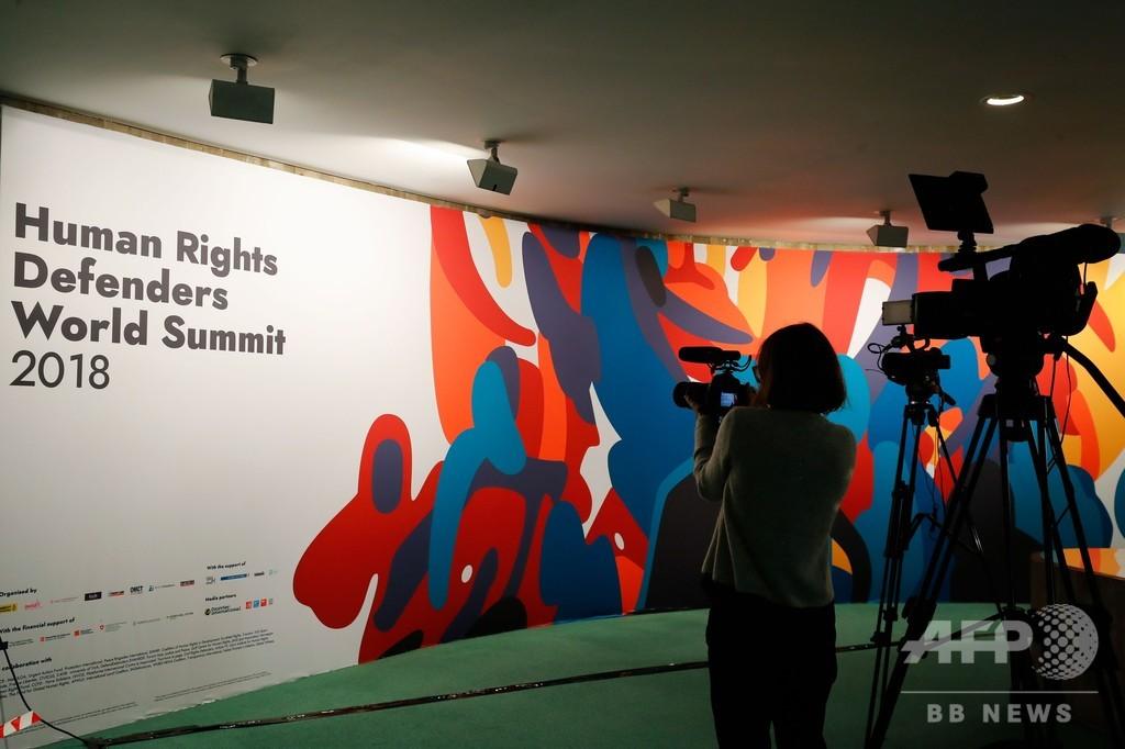 人権活動家を標的にした殺人急増 世界サミットで警告 パリ