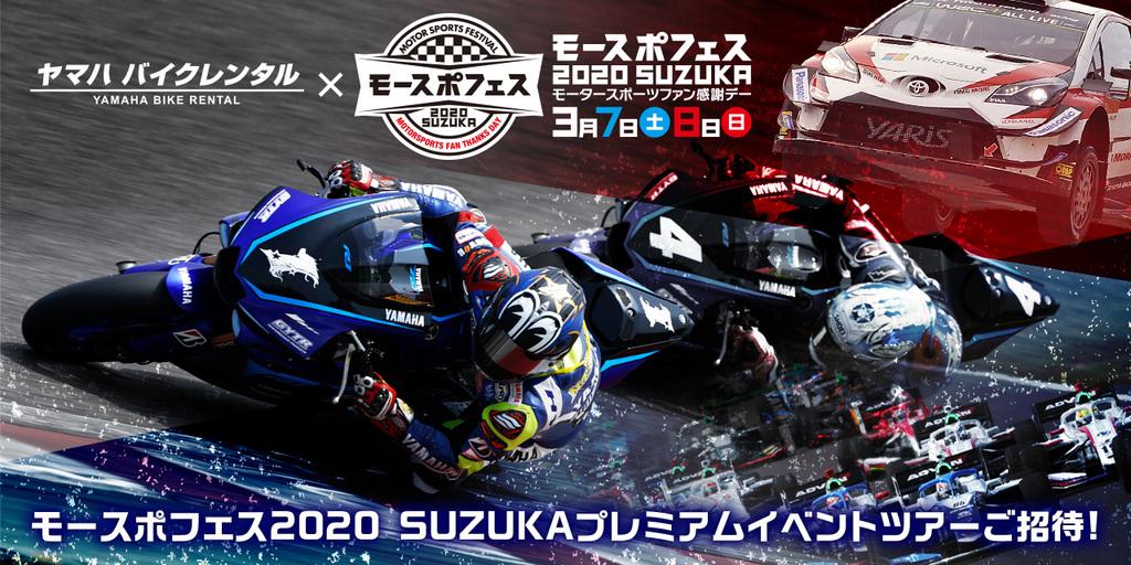 ヤマハ バイクレンタル×モースポフェス2020 SUZUKAコラボ企画開催!