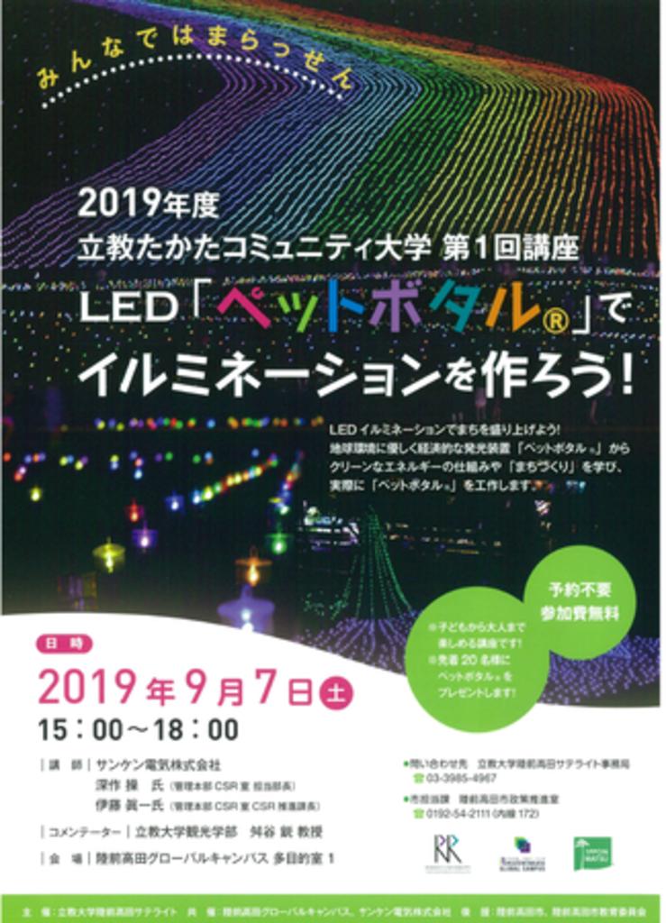 9/7 立教たかたコミュニティ大学「LED『ペットボタル®』でイルミネーションを作ろう!」