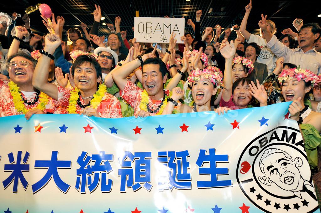 <08米大統領選挙>小浜市民、オバマ氏当選祝う