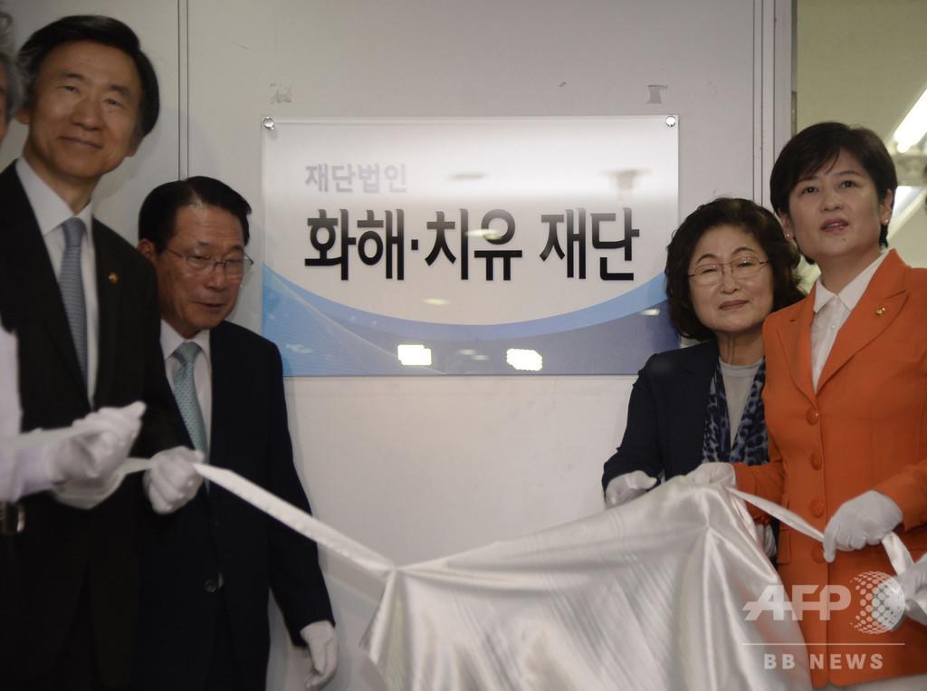慰安婦財団が正式に解散、残る基金の使途未定 日本は反発