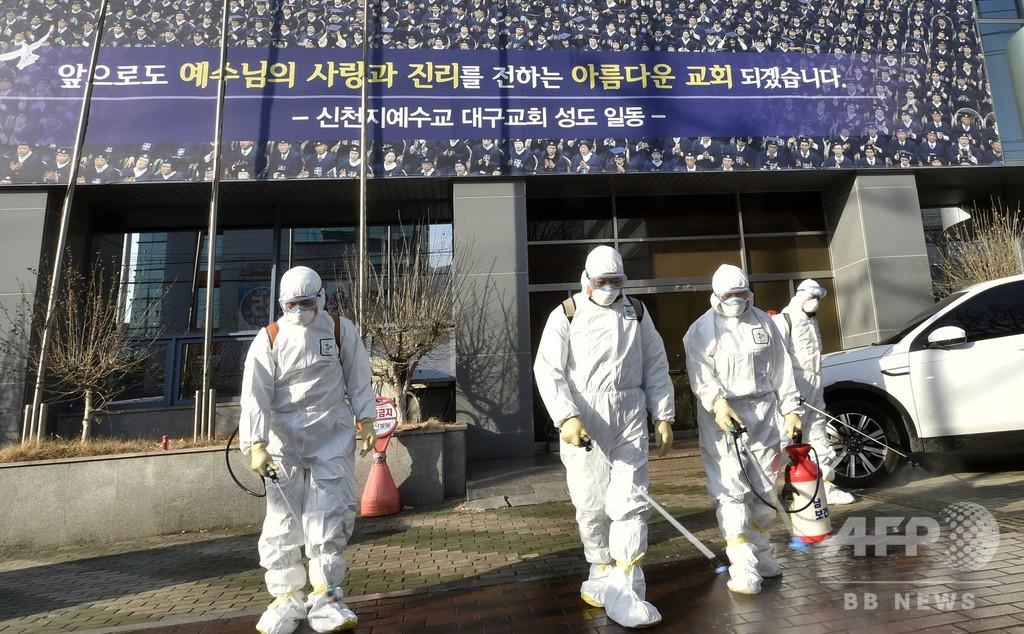 韓国、新型コロナ集団感染の新興宗教「新天地イエス教会」とは?