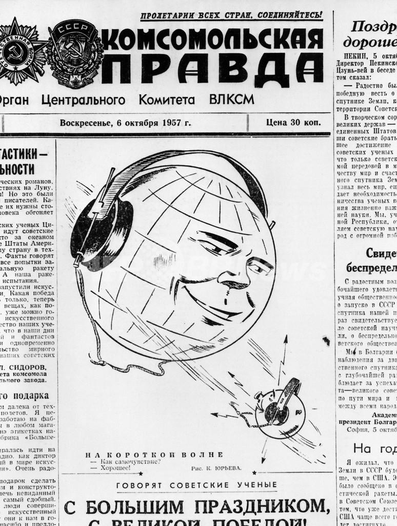 Троицей, первый спутник земли картинки из газет