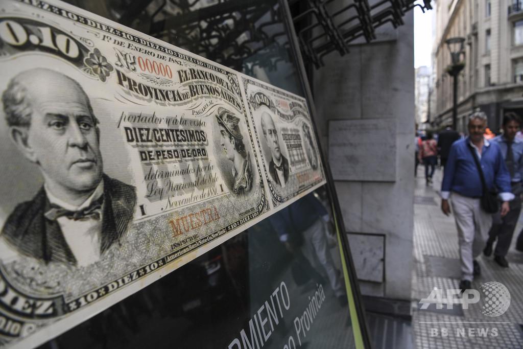 S&P、アルゼンチンの信用格付けを1段階引き下げ