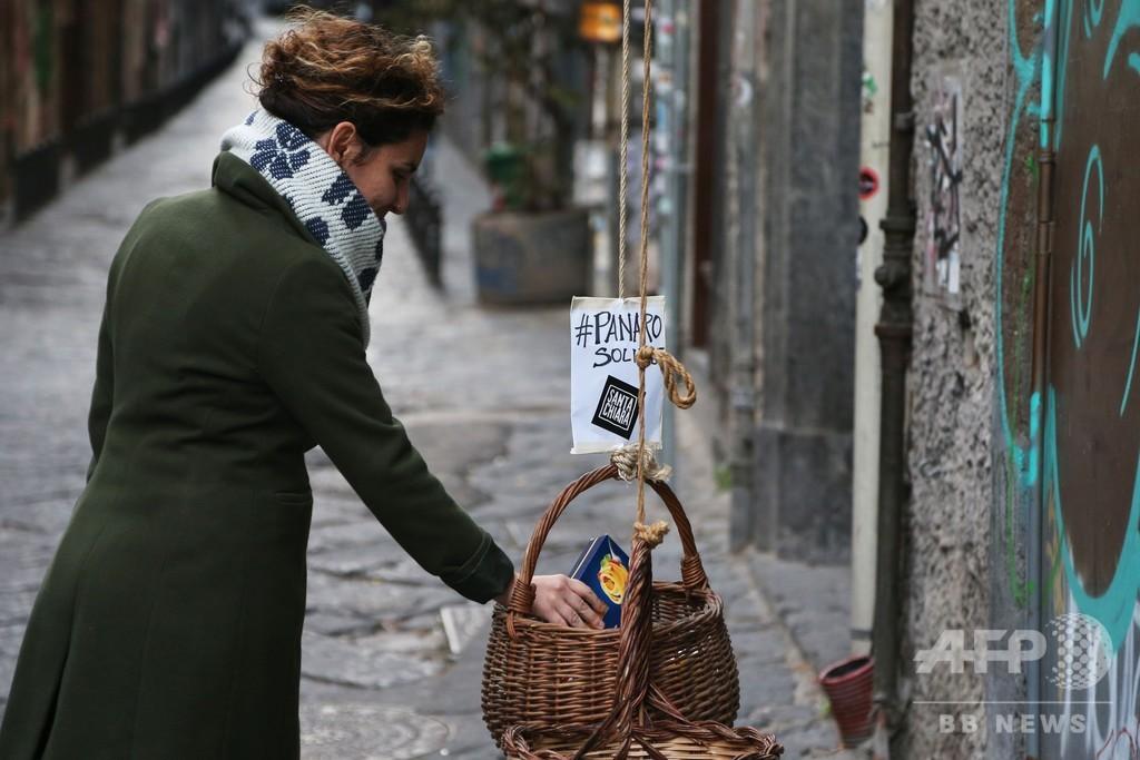 ベランダからつるした「連帯の籠」で支え合う、コロナ禍の伊ナポリ