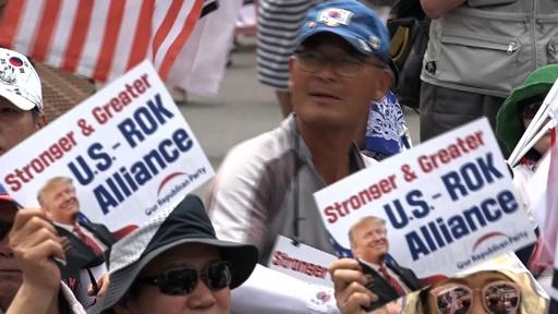 動画:米韓同盟を支持! トランプ氏訪問に先立ちソウルで集会