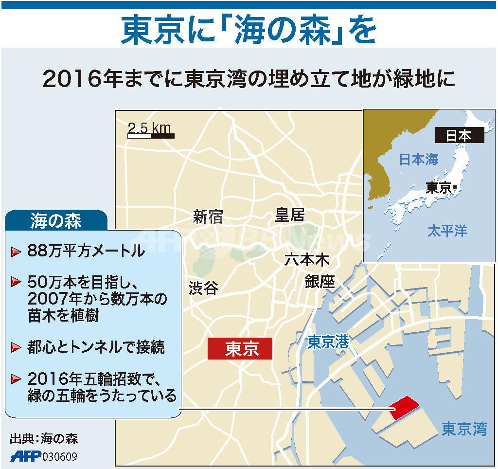 【図解】東京湾に「海の森」を