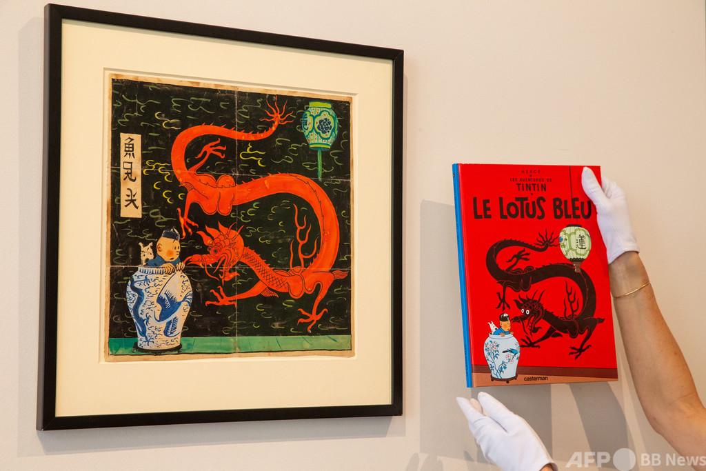 「タンタンの冒険」原画、4億円超で落札 過去最高値更新