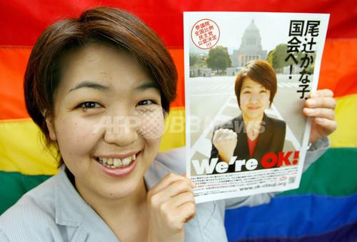 日本初レズビアン議員を目指す尾辻さんが、同性愛「結婚式」