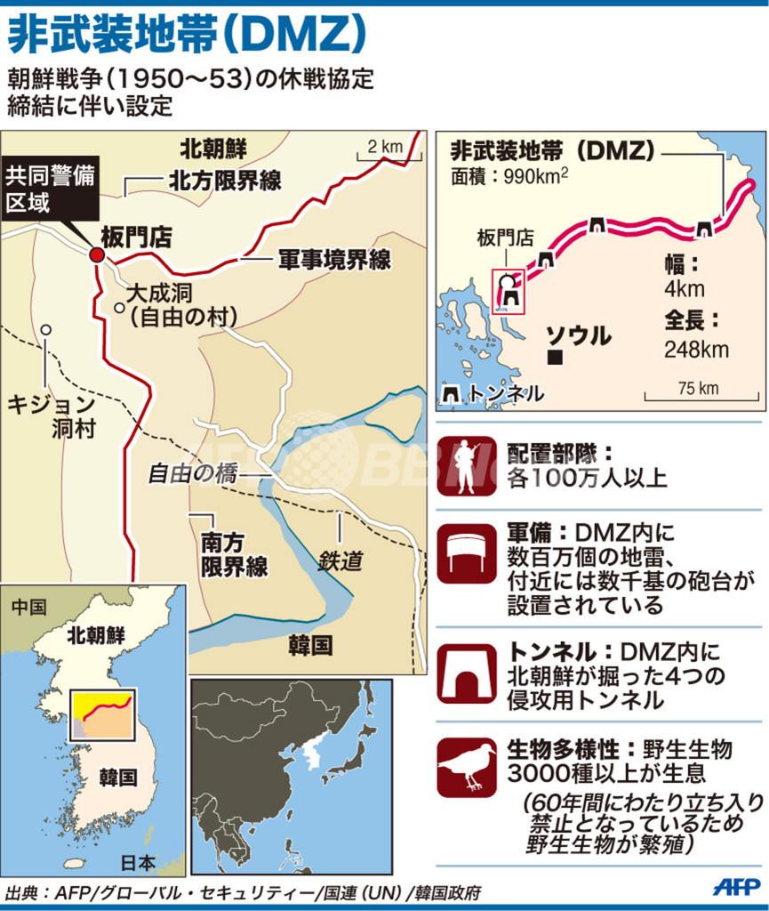 【図解】朝鮮半島を南北に分断する非武装地帯(DMZ)